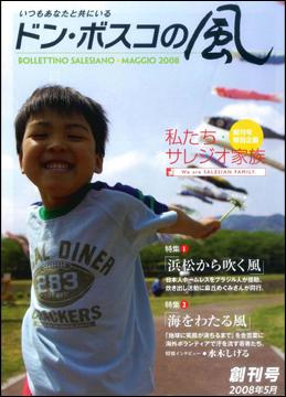 ドン・ボスコの風 創刊号 (2008年5月)