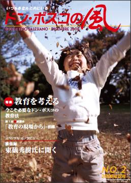 ドン・ボスコの風 No.2 (2008年12月)