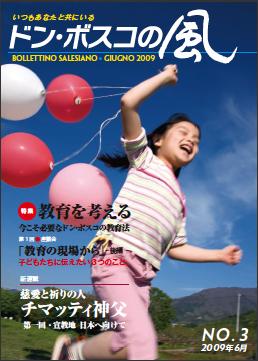 ドン・ボスコの風 No.3(2009年6月)