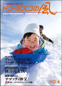 ドン・ボスコの風 No.4(2010年1月)
