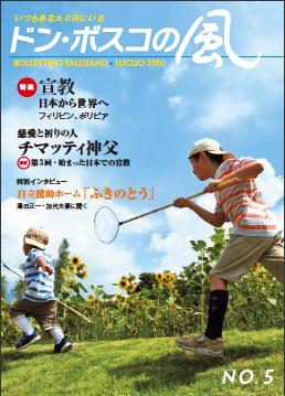 ドン・ボスコの風 No.5(2010年7月)