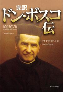 ドンボスコ伝