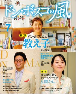 ドン・ボスコの風 No.7(2011年7月)