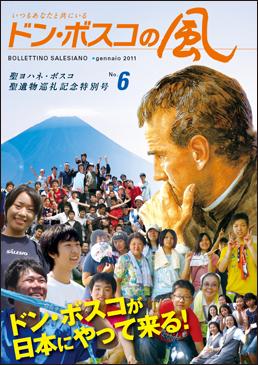 ドン・ボスコの風 No.6(2011年1月)
