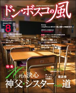 ドン・ボスコの風 No.8(2012年1月)