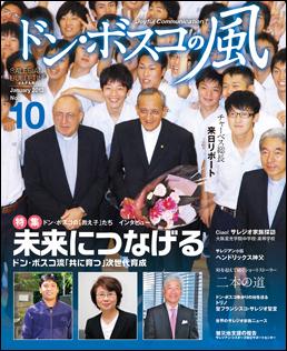 ドン・ボスコの風 No.10(2013年1月)