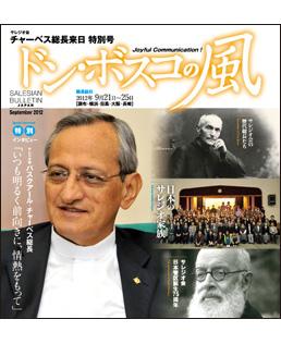 ドン・ボスコの風 総長来日特別号(2012年9月)