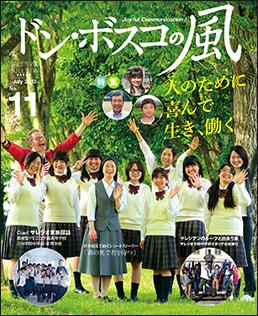 ドン・ボスコの風 No.11(2013年7月)