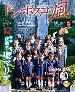 ドン・ボスコの風 No.12(2014年1月)