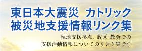 東日本大震災 カトリック被災地支援情報リンク