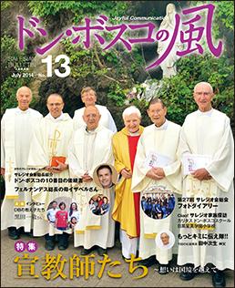 ドン・ボスコの風 No.13(2014年7月)