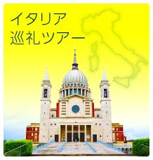 イタリア巡礼ツアー
