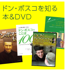ドン・ボスコを知る読書・DVD