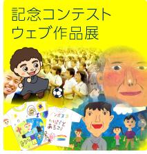 記念コンテスト ウェブ作品展(9月公開予定)