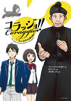 Manga book_CORAGGIO!!_face