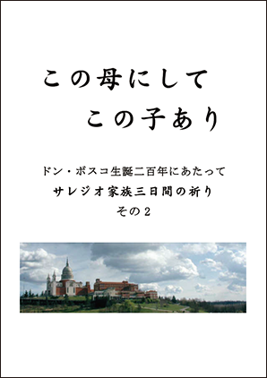2015_Triduo_kono_haha_nishite_konoko_ari