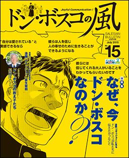 ドン・ボスコの風 No.15(2015年7月)