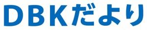 DBK_newsletter_title