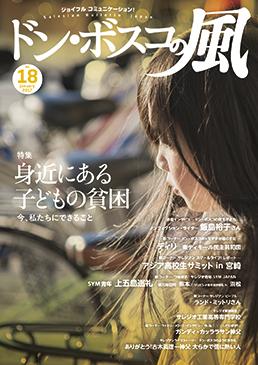 ドン・ボスコの風 No.18(2017年1月)