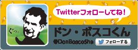 DB Twitter