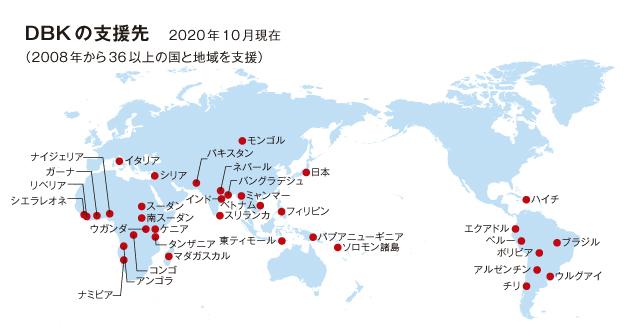 DBK_site_world_map